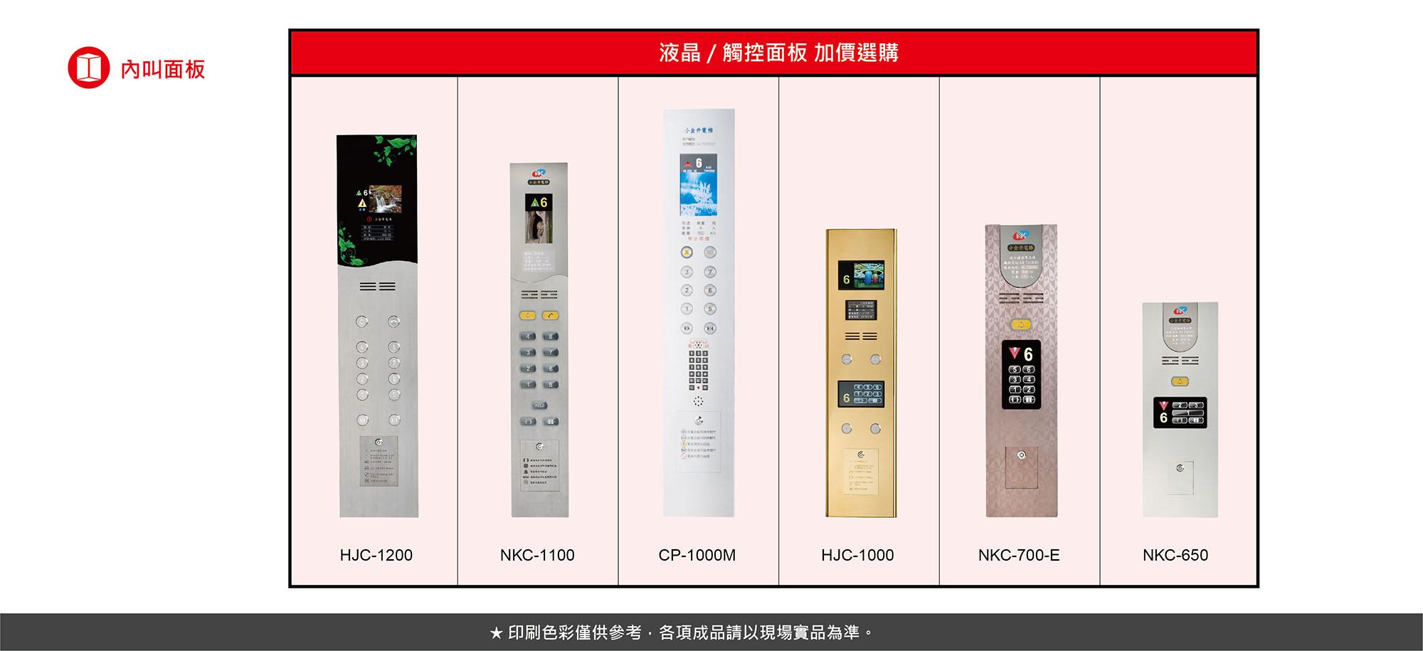內叫面板 - 液晶/觸控面板 加價選購